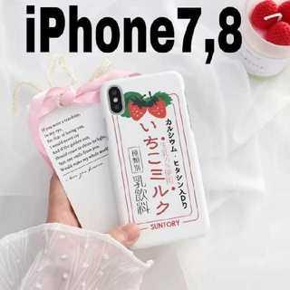 可愛い【いちごミルク】iPhone7 iPhone8 ケース カバー (iPhoneケース)