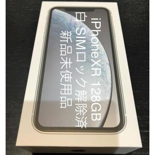 アップル(Apple)のNEW siir様専用 iPhoneXR 128GB 白 SIMロック解除済!★(スマートフォン本体)