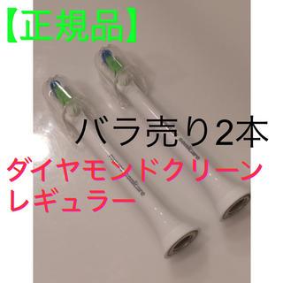 フィリップス(PHILIPS)のダイヤモンドクリーン レギュラー 2本(電動歯ブラシ)