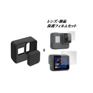 送料無料 GoPro5/6/7対応シリコンカバーセット&保護フィルムセット(その他)