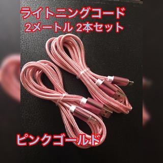 充電ケーブル iPhone 2m  ⭐️ピンクゴールド×2本(バッテリー/充電器)