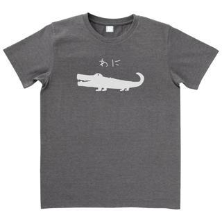 おもしろ Tシャツ チャコールグレー 598(Tシャツ/カットソー(半袖/袖なし))
