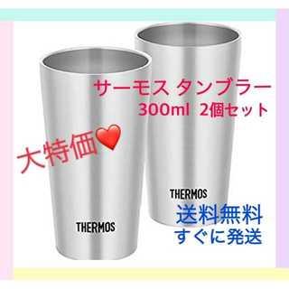 サーモス(THERMOS)の【送料無料】サーモス 真空断熱タンブラー300ml 2個セット(グラス/カップ)