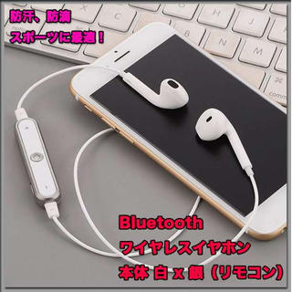 ☆大流行中☆ bluetooth ワイヤレス イヤホン 白x銀(ヘッドフォン/イヤフォン)