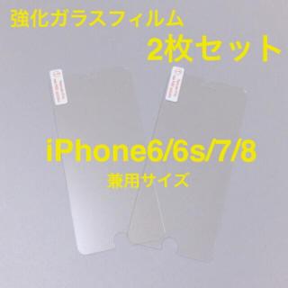 ★2枚セット★激安!!強化ガラスフィルム【新品】iPhone6/6s/7/8専用(保護フィルム)