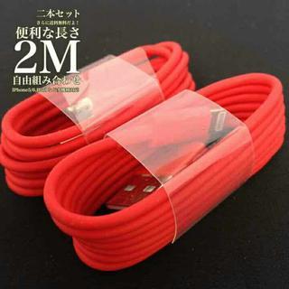 2M 二本セット iPhone/Ipad 充電ケーブル 新品 送料無料 レッド(バッテリー/充電器)