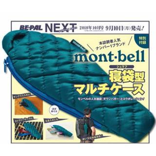 モンベル(mont bell)のビーパル 2018年 10月号 付録 mont-bell シュラフ 寝袋型 (その他)