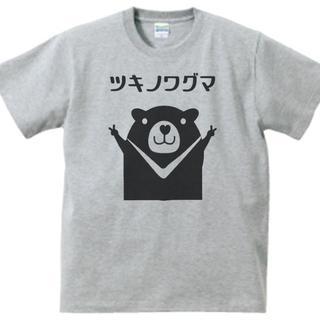 おもしろ Tシャツ グレー 323(Tシャツ/カットソー(半袖/袖なし))