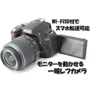 ☆Wi-FiSD付でスマホ転送可能☆動かせるモニター☆ Nikon D5100☆(デジタル一眼)