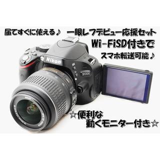 ☆すぐ使える☆一眼レフデビュー応援セット☆ Nikon D5100☆