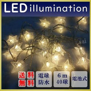 LED ライト 星型 星 イルミネーション スター ガーランド 電池式 停電(その他)
