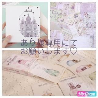 あり様ご購入ページ(カード/レター/ラッピング)