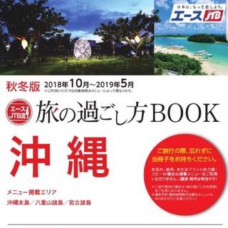 エースJTB 旅の過ごし方BOOK沖縄(地図/旅行ガイド)