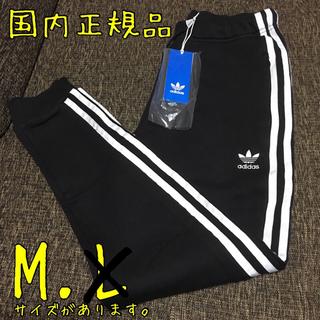 アディダス(adidas)の【新品国内正規品】Mサイズ アディダスオリジナルス トラックパンツ(その他)