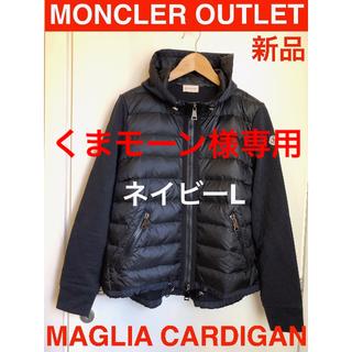 モンクレール(MONCLER)の MAGLIA CARDIGAN 17/18 参考価格98,000円(カーディガン)