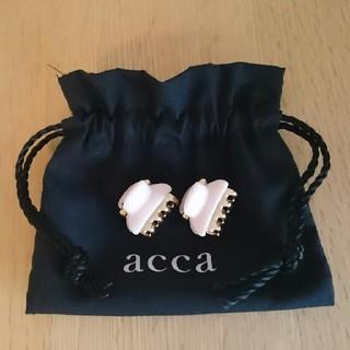アッカ(acca)のアッカ 薄ピンクのクリップ2個(バレッタ/ヘアクリップ)