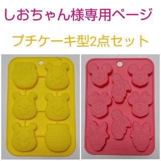 ディズニー(Disney)の【しおちゃん様専用】プチケーキ型☆チョコモールド(調理道具/製菓道具)