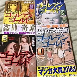 ゴールデンゴールド 1〜4巻(青年漫画)