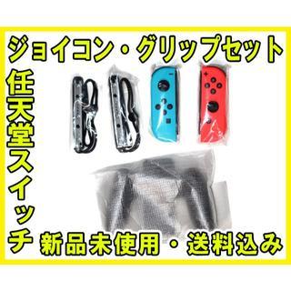 ニンテンドースイッチ(Nintendo Switch)の★新品★任天堂スイッチ ジョイコン グリップ セット ネオン 送料無料★21(家庭用ゲーム本体)