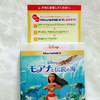 Disney - ディズニー/モアナと伝説の海  マジックコードのみ  MovieNEX