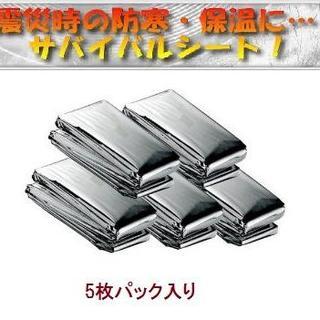 エマージェンシーブランケット 5枚セット(防災関連グッズ)