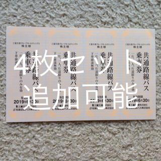 三重交通 共通路線バス乗車券 4枚セット(その他)