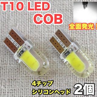 ☆ホワイト2個☆T10 LED-COB(全面発光)×4チップ シリコンヘッド(汎用パーツ)