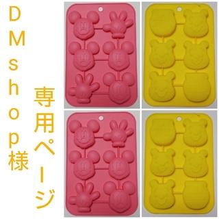 ディズニー(Disney)の①【DMshop様専用】プチケーキ型☆2点セット(調理道具/製菓道具)