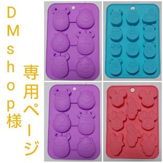 ディズニー(Disney)の②【DMshop様専用】プチケーキ型☆チョコモールド(調理道具/製菓道具)