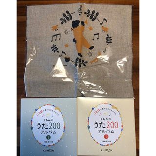 【みゆか様専用】くもんのうた200 アルバム と トートバック(キッズ/ファミリー)