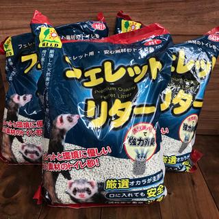 Ri:made*様専用 フェレットリター7L3袋(小動物)