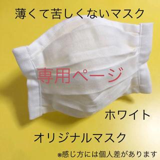 ハンドメイド マスク ダブルガーゼ 大人 おやすみマスク(その他)