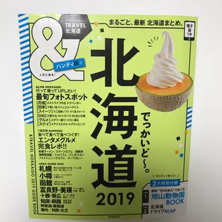 &TRAVEL 北海道 2019 ハンディ版(地図/旅行ガイド)
