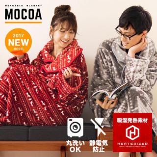 モコモコであったかい着る毛布♡ ノルディックガウンケット 静電気防止 吸湿発熱