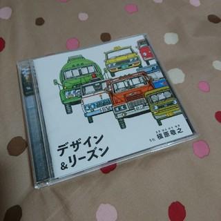 デザイン&リーズン~槇原敬之~(ポップス/ロック(邦楽))