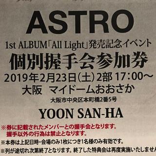 ASTRO リリイベ ユンサナ 握手会(K-POP/アジア)