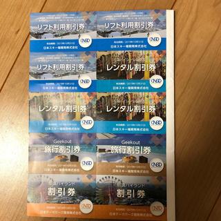 れんげ様専用  リフト券優待   1枚(スキー場)