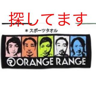 ORANGE RANGE(ミュージシャン)