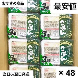 無菌パックごはん 200g×48個(2ケース)(米/穀物)
