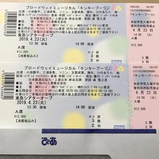 キンキーブーツ  チケット(ミュージカル)