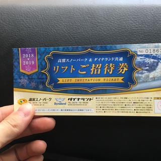 高鷲スノーパーク リフト券 1枚(スキー場)