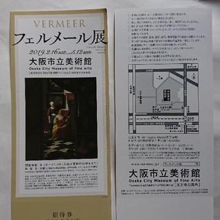 フェルメール展@大阪市立美術館 チケット2枚(美術館/博物館)