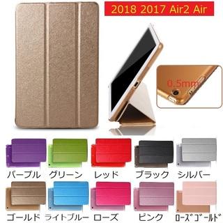 おまけがお得♪センス見せ所☆背面クリアiPadカバー New9.7インチ用(iPadケース)