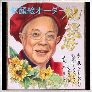 ♡♡還暦 古希 喜寿 傘寿 米寿 白寿 記念日 その他 似顔絵オーダー受付中♡♡