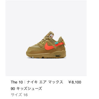ナイキ(NIKE)のnike off white air max90 kids 茶 16cm (スニーカー)