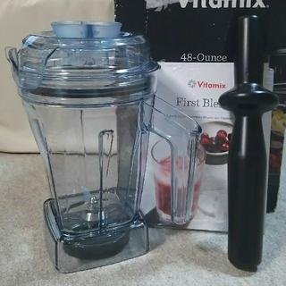 バイタミックス(Vitamix)のバイタミックス(Vitamix)/アセント用 1.4L ウェットコンテナ:新品(ジューサー/ミキサー)
