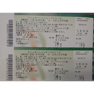 【カテ1 バック1階17列】日本代表vsコロンビア代表 3/22 2枚ペア(サッカー)