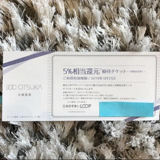 オオツカカグ(大塚家具)の大塚家具 5%相当還元 優待チケット(ショッピング)