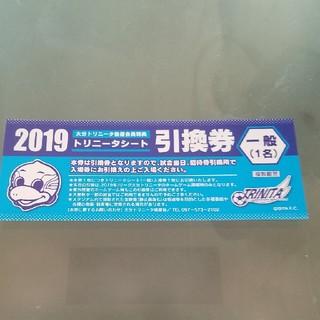 2019★トリニータシート引換券★一般(サッカー)