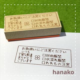 ふーちゃん様 取扱注意3チェッククローバー2.5(はんこ)